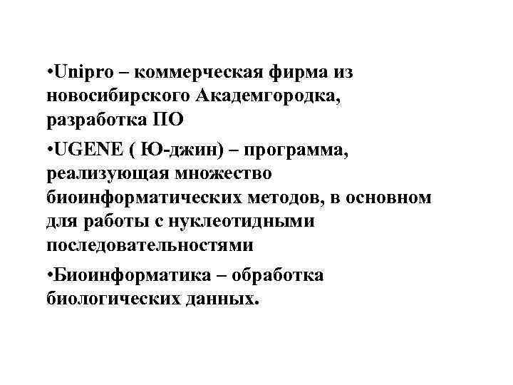 • Unipro – коммерческая фирма из новосибирского Академгородка, разработка ПО • UGENE (