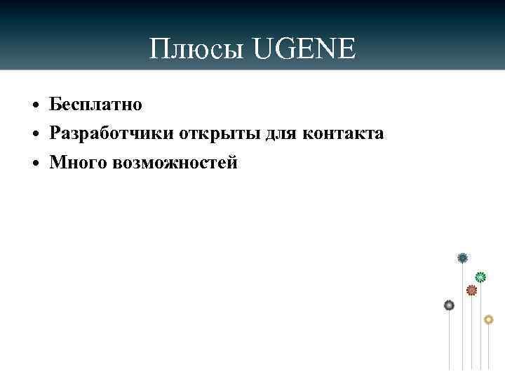 Плюсы UGENE • Бесплатно • Разработчики открыты для контакта • Много возможностей