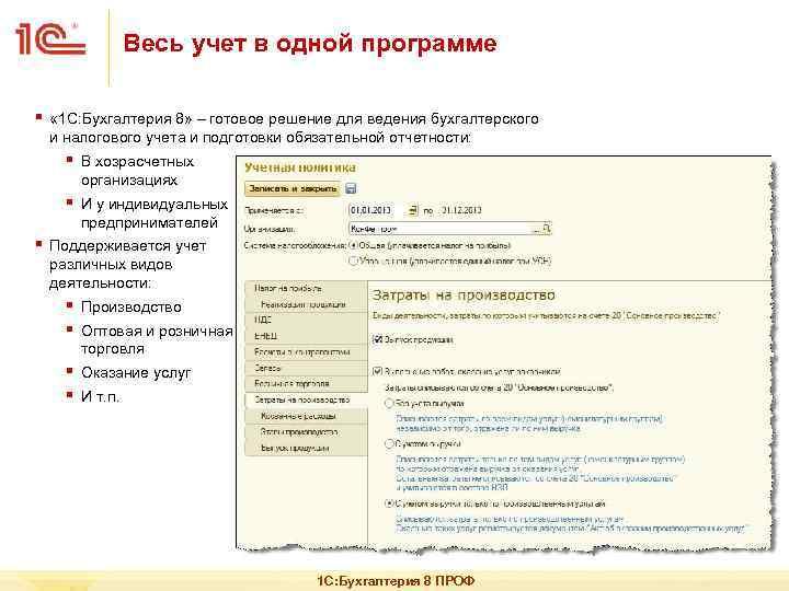 Ведение налогового учета в программе 1с бухгалтерия состав статистической отчетности предприятия