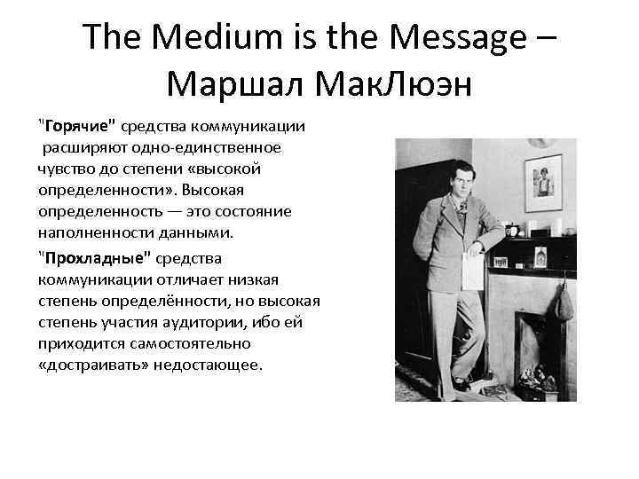 the medium is the message According to mcluhan's official website (maintained by his family), the medium is the massage was originally supposed to be the medium is the message when mcluhan saw the error, he told the printer to, leave it alone.