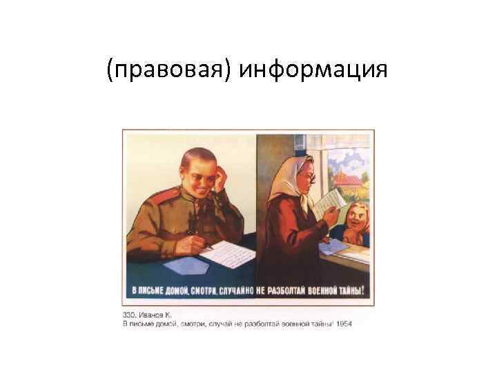 (правовая) информация