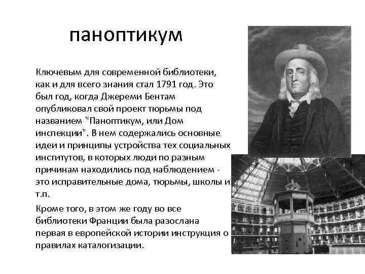 паноптикум Ключевым для современной библиотеки, как и для всего знания стал 1791 год. Это