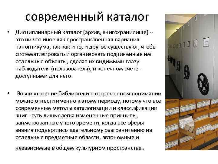 современный каталог • Дисциплинарный каталог (архив, книгохранилище) -это ни что иное как пространственная вариация