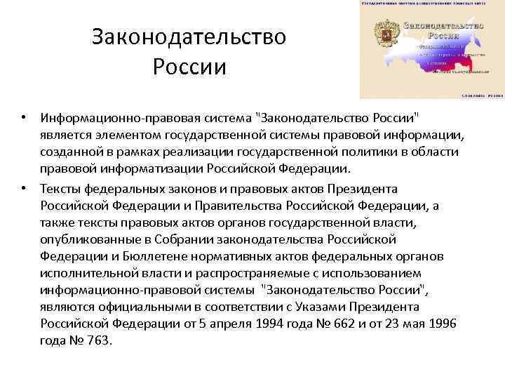 Законодательство России • Информационно-правовая система