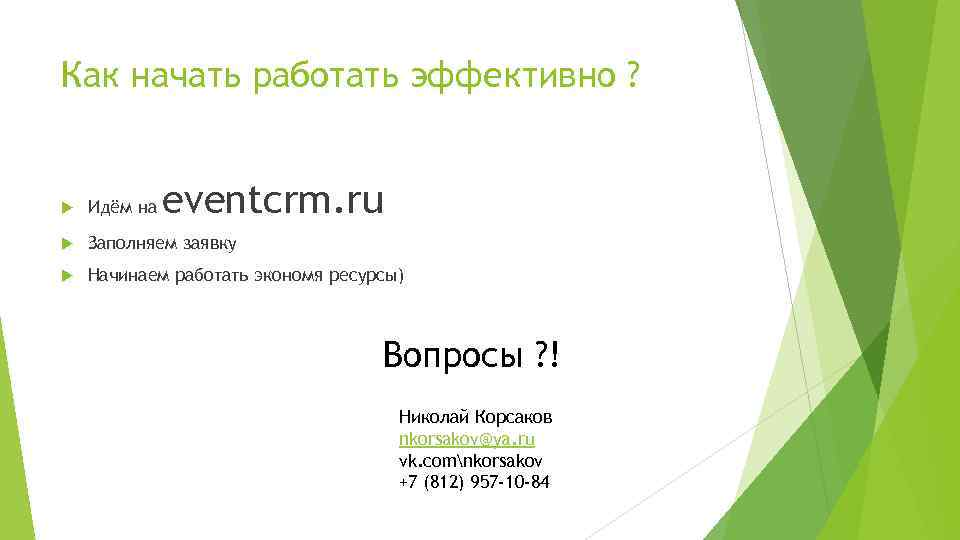 Как начать работать эффективно ? eventcrm. ru Идём на Заполняем заявку Начинаем работать экономя