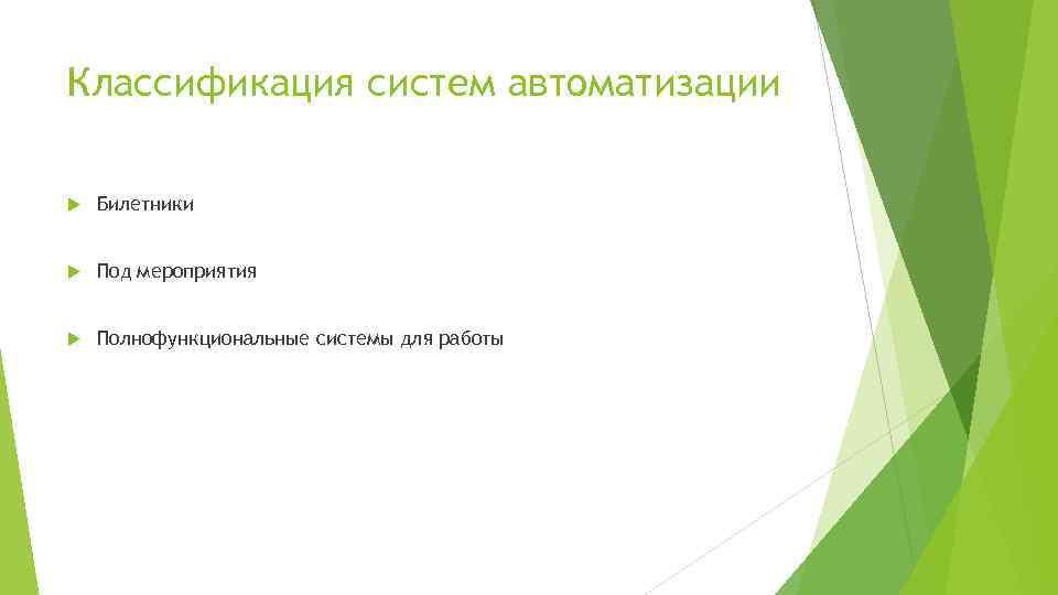 Классификация систем автоматизации Билетники Под мероприятия Полнофункциональные системы для работы