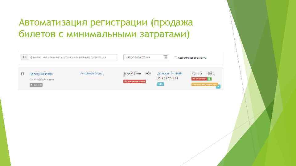 Автоматизация регистрации (продажа билетов с минимальными затратами)