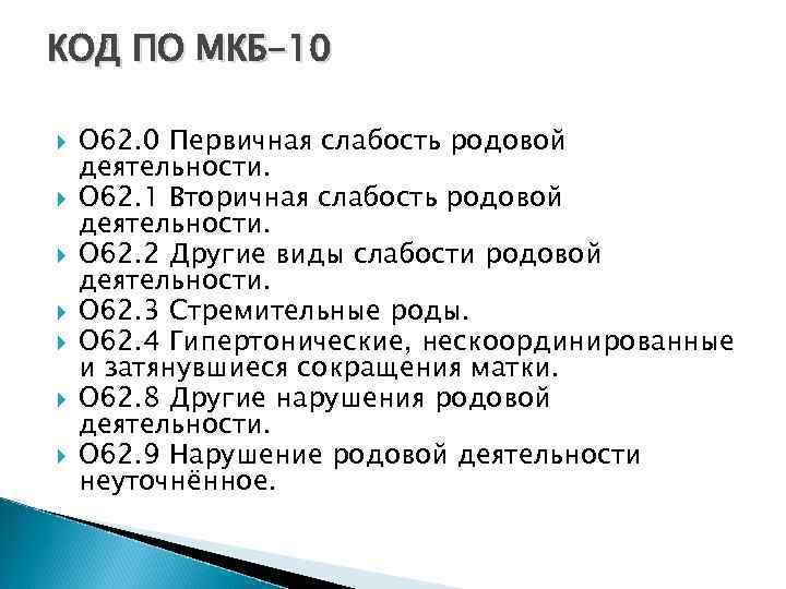 КОД ПО МКБ-10 O 62. 0 Первичная слабость родовой деятельности. O 62. 1 Вторичная