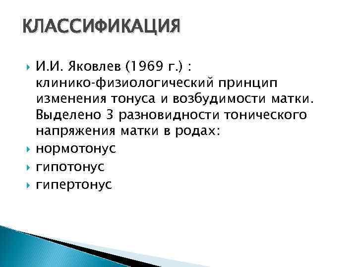 КЛАССИФИКАЦИЯ И. И. Яковлев (1969 г. ) : клинико физиологический принцип изменения тонуса и