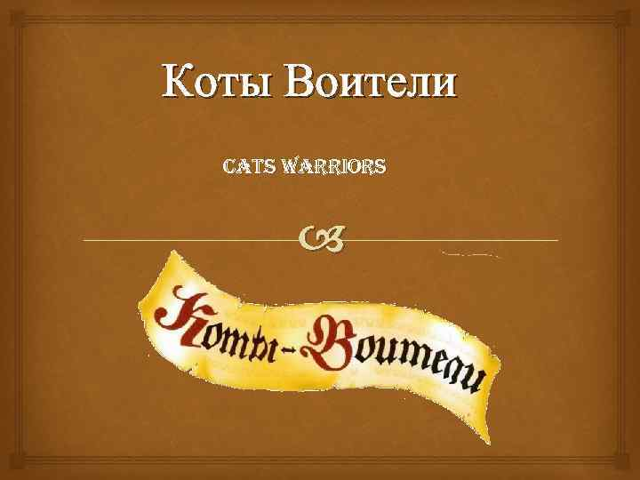 Коты Воители Cats Warriors