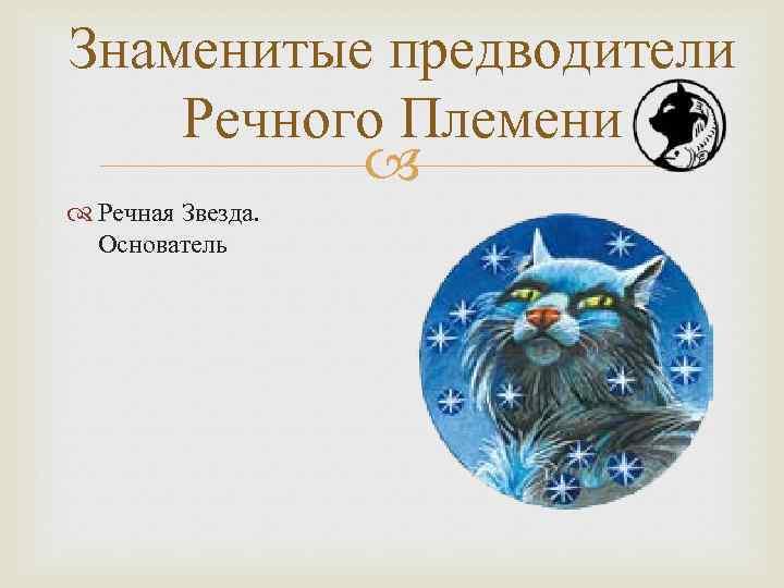 Знаменитые предводители Речного Племени Речная Звезда. Основатель