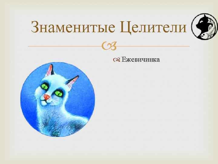 Знаменитые Целители Ежевичинка