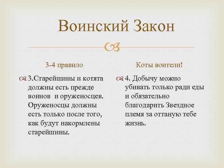 Воинский Закон 3 -4 правило 3. Старейшины и котята должны есть прежде воинов и