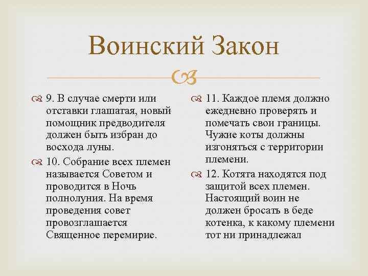 Воинский Закон 9. В случае смерти или отставки глашатая, новый помощник предводителя должен быть
