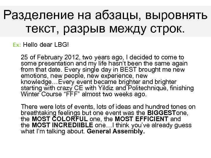 Разделение на абзацы, выровнять текст, разрыв между строк. Ex: Hello dear LBG! 25 of