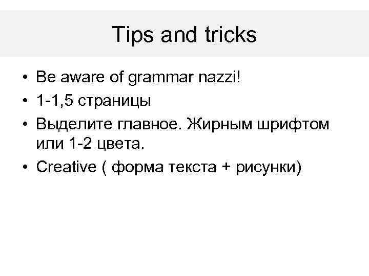 Tips and tricks • Be aware of grammar nazzi! • 1 -1, 5 страницы