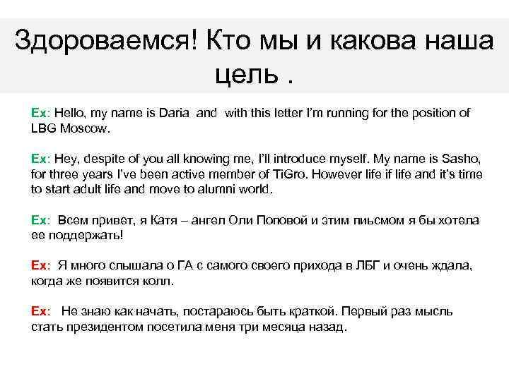 Здороваемся! Кто мы и какова наша цель. Ex: Hello, my name is Daria and