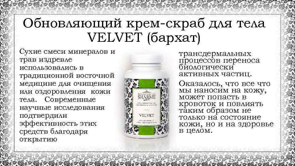 Обновляющий крем-скраб для тела VELVET (бархат) Сухие смеси минералов и трав издревле использовались в