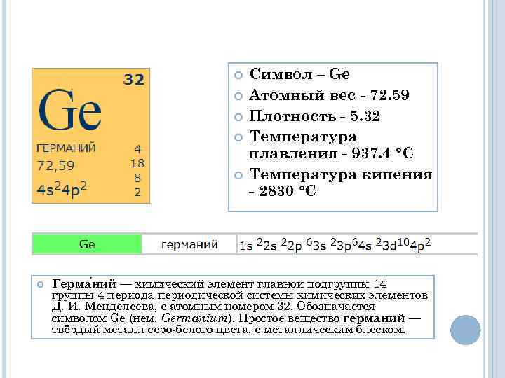 Символ – Ge Атомный вес - 72. 59 Плотность - 5. 32 Температура