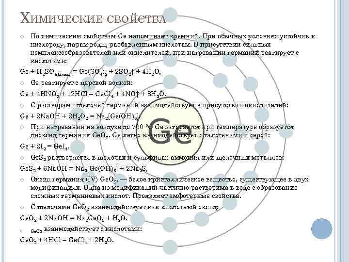 ХИМИЧЕСКИЕ СВОЙСТВА По химическим свойствам Ge напоминает кремний. При обычных условиях устойчив к кислороду,