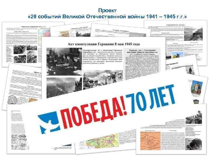 Проект « 20 событий Великой Отечественной войны 1941 – 1945 г. г. »