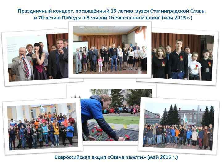 Праздничный концерт, посвящённый 15 -летию музея Сталинградской Славы и 70 -летию Победы в Великой