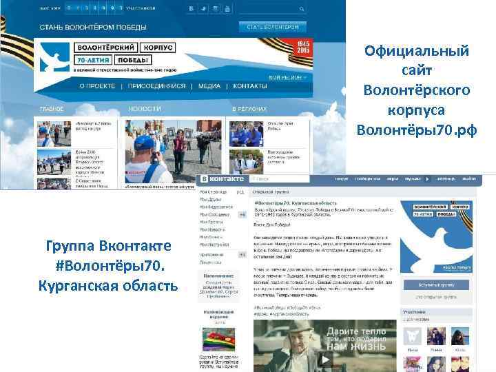 Официальный сайт Волонтёрского корпуса Волонтёры70. рф Группа Вконтакте #Волонтёры70. Курганская область