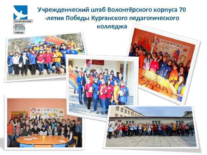 Учрежденческий штаб Волонтёрского корпуса 70 -летия Победы Курганского педагогического колледжа