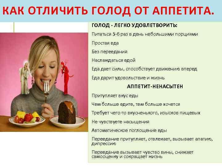 Диета Как Побороть Голод. Как утолить голод при похудении?