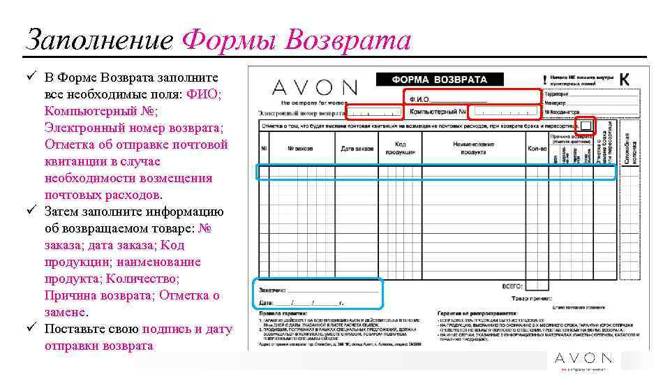 Форма возврата эйвон новосибирск косметика для девочек купить красноярск