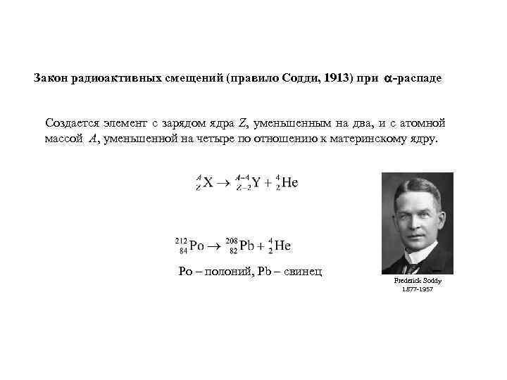 Закон радиоактивных смещений (правило Содди, 1913) при -распаде Создается элемент с зарядом ядра Z,