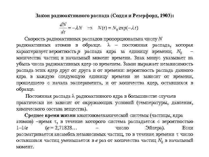 Закон радиоактивного распада (Содди и Резерфорд, 1903): Скорость радиоактивных распадов пропорциональна числу N радиоактивных