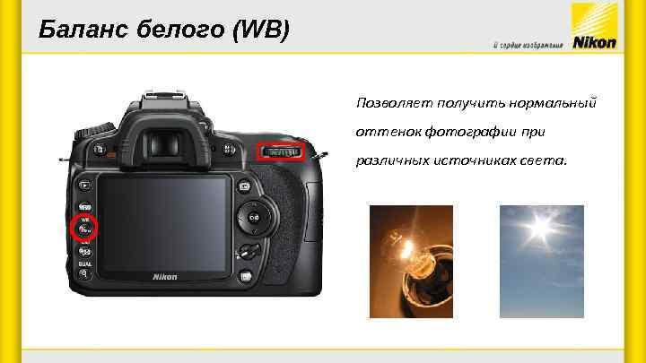 Баланс белого (WB) Позволяет получить нормальный оттенок фотографии при различных источниках света.