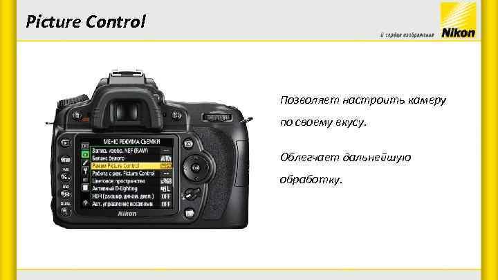 Picture Control Позволяет настроить камеру по своему вкусу. Облегчает дальнейшую обработку.