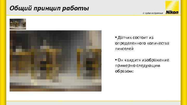 Общий принцип работы • Датчик состоит из определенного количества пикселей • Он «видит» изображение