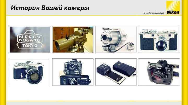 История Вашей камеры
