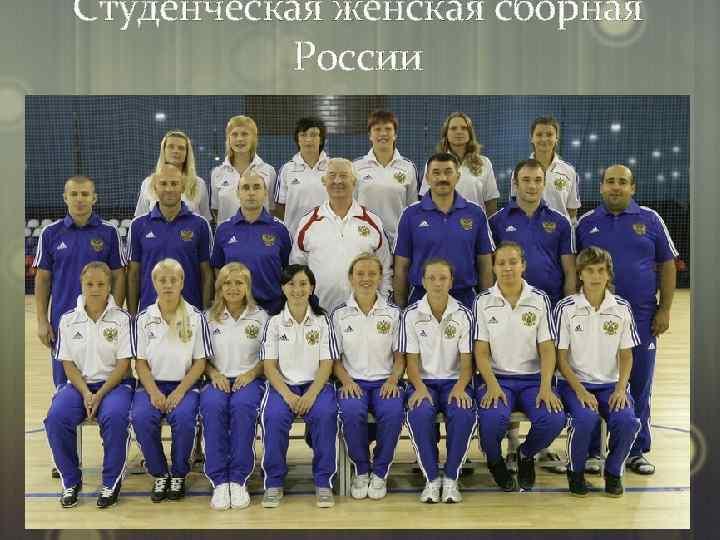 Студенческая женская сборная России В 2010 году на Чемпионате мира проходившем в Сербии, футболистки