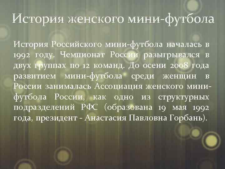 История женского мини-футбола История Российского мини-футбола началась в 1992 году. Чемпионат России разыгрывался в