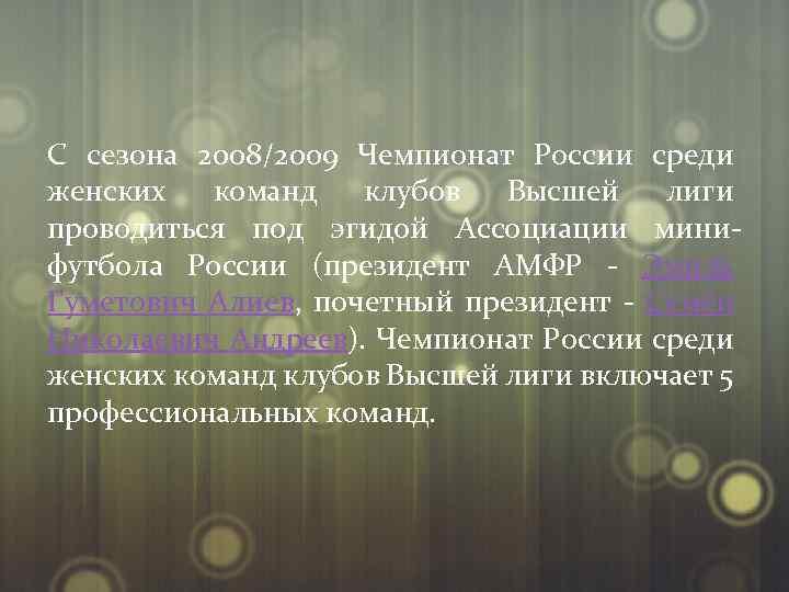 С cезона 2008/2009 Чемпионат России среди женских команд клубов Высшей лиги проводиться под эгидой