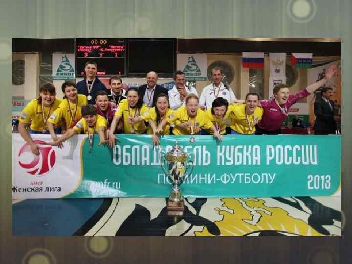 Под эгидой Ассоциации мини-футбола России состоялось пять Чемпионатов России среди женских команд клубов Высшей