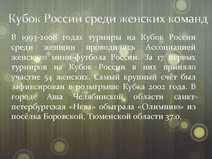 Кубок России среди женских команд В 1993 -2008 годах турниры на Кубок России среди