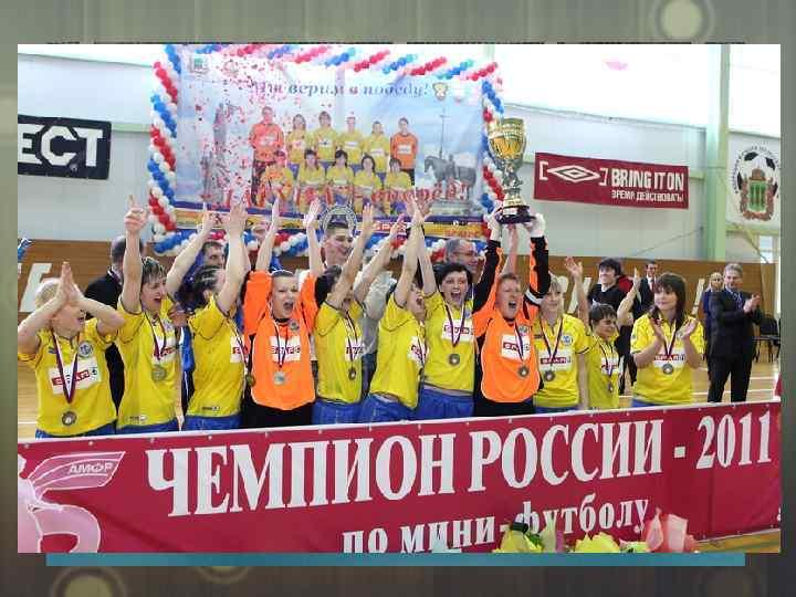 С 1993 по 2008 наибольшее число титулов выиграла Санкт-Петербургская «Аврора» . Четырежды Кубок России