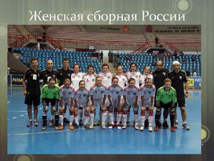 Женская сборная России Поскольку ни ФИФА, ни УЕФА пока не организовывают женские турниры, женские