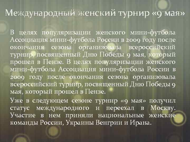 Международный женский турнир « 9 мая» В целях популяризации женского мини-футбола Ассоциация мини-футбола России