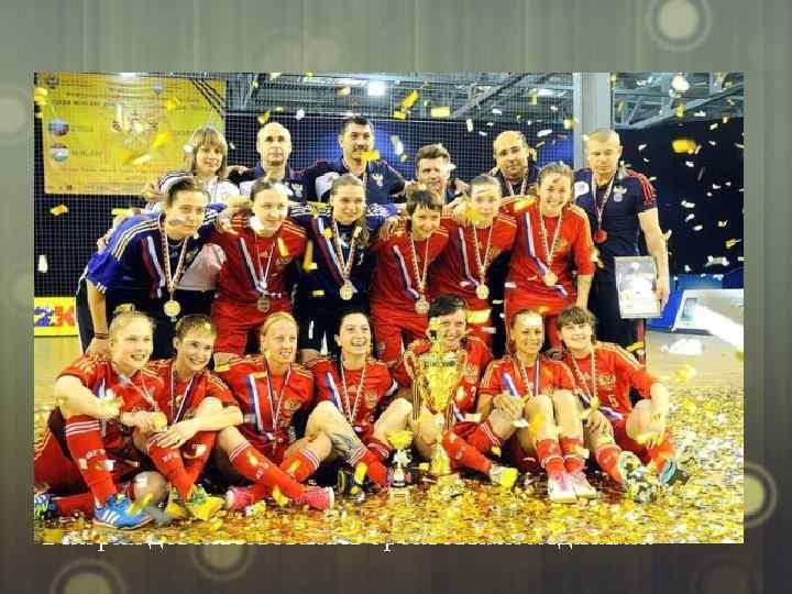 В 2011 году равных себе на II Международном турнире не знали воспитанницы санкт-петербургской «Авроры»