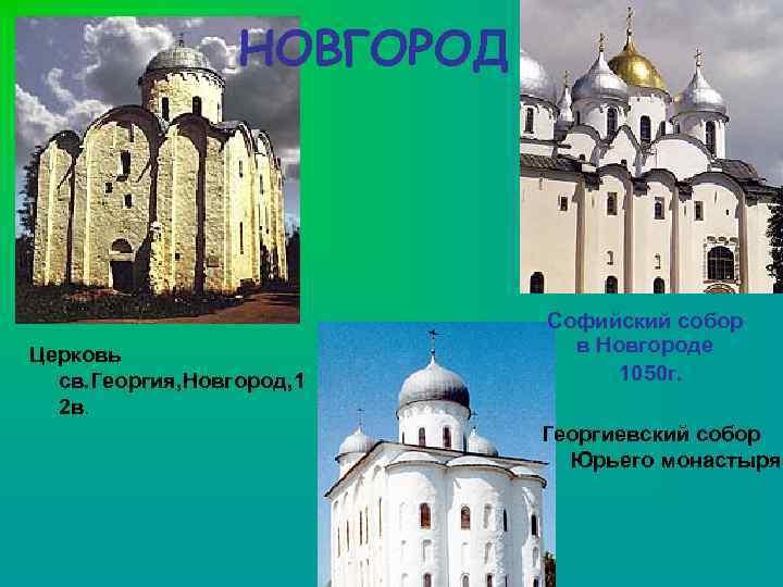 НОВГОРОД Церковь св. Георгия, Новгород, 1 2 в. Софийский собор в Новгороде 1050 г.