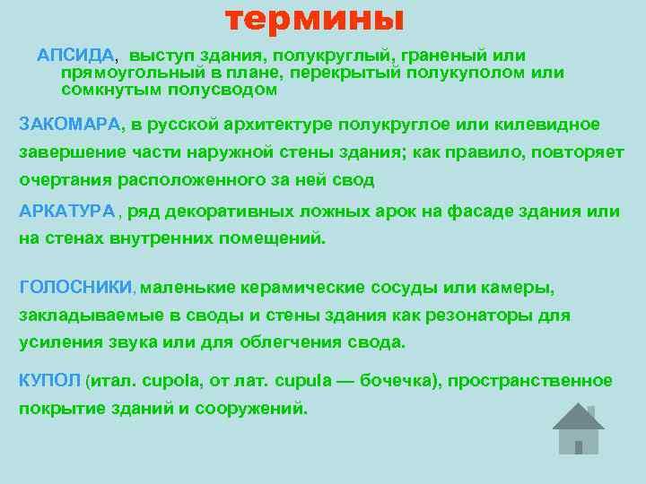 термины АПСИДА, выступ здания, полукруглый, граненый или прямоугольный в плане, перекрытый полукуполом или сомкнутым