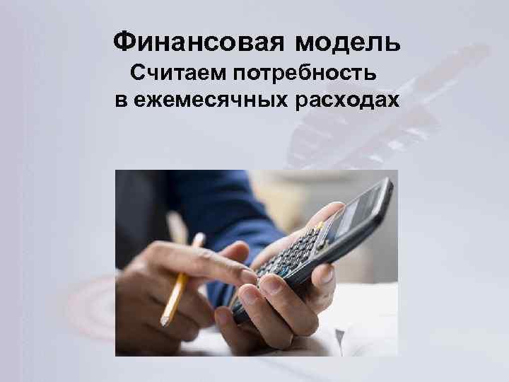 Финансовая модель Считаем потребность в ежемесячных расходах
