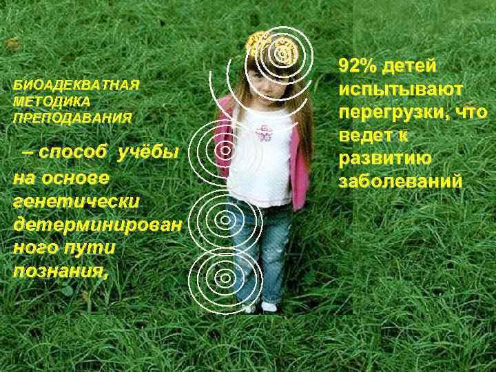 БИОАДЕКВАТНАЯ МЕТОДИКА ПРЕПОДАВАНИЯ – способ учёбы на основе генетически детерминирован ного пути познания, 92%