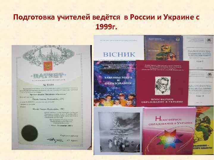 Подготовка учителей ведётся в России и Украине с 1999 г.